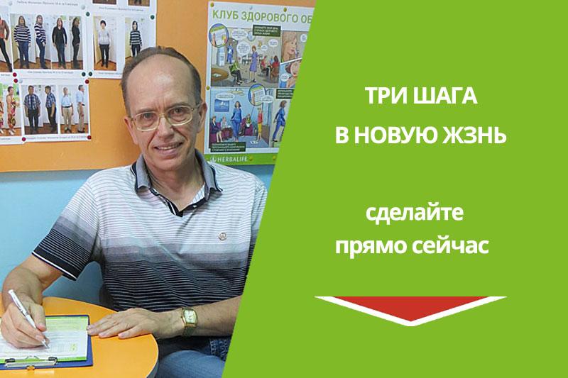 Как стать Независимым партнером Herbalife Nutrition